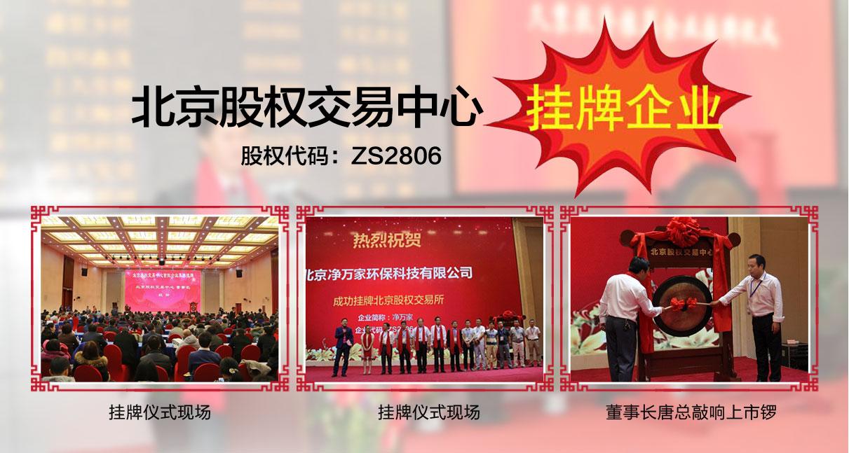 北京股权交易中心挂牌企业,股权代码ZS2806