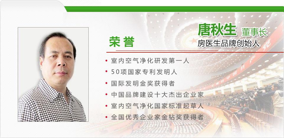 唐秋生董事长 房医生品牌创始人