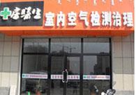 内蒙古加盟店