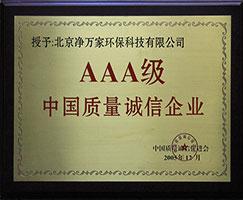 房医生,AAA企业