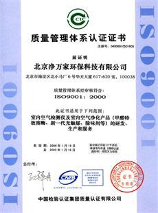 房医生,荣誉资质,ISO9001-2000产品质量认证证书