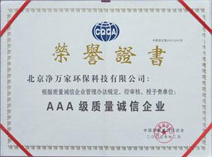 房医生,荣誉资质,AAAA级质量诚信企业