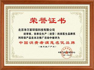房医生,荣誉资质,中国消费者满意名优品牌