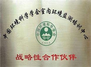房医生,荣誉资质,中国环境学会战略合作伙伴