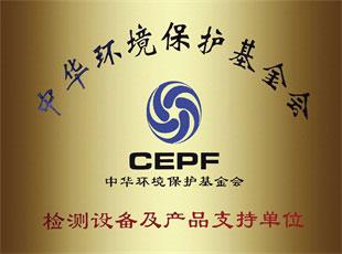 房医生,荣誉资质,中华环境保护基金会支持单位