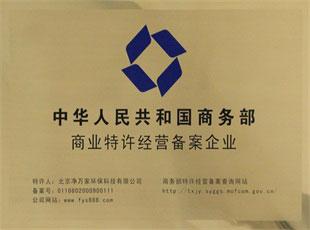 房医生,荣誉资质,商务部商业特许经营备案企业