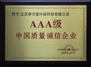 房医生,荣誉资质,AAAA级中国质量诚信企业