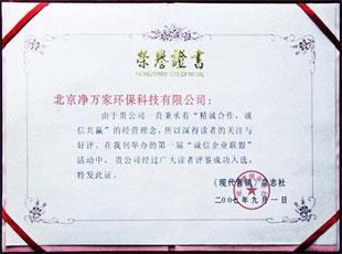 房医生,荣誉资质,诚信联盟会员证书