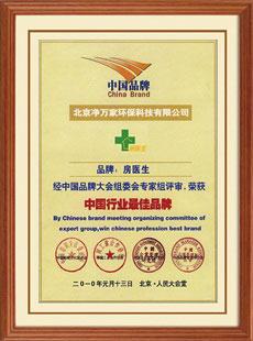 房医生,荣誉资质,中国行业最佳品牌