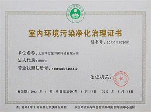 房医生,荣誉资质,室内环境污染净化治理证书