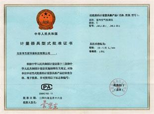 房医生,荣誉资质,计量器具型式批准证书