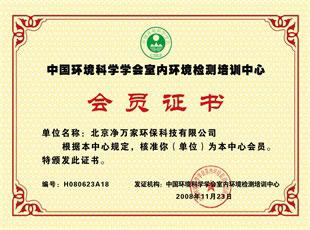 房医生,荣誉资质,中国环境科学学会会员证书