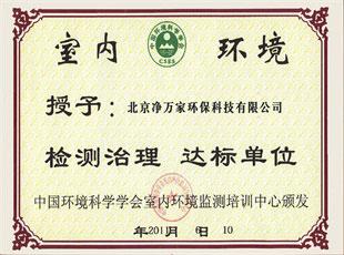 房医生,荣誉资质,室内环境检测治理达标单位证书