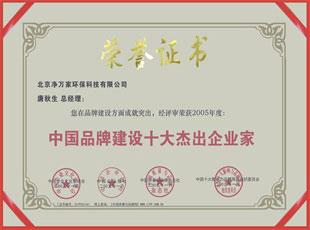 房医生,荣誉资质,中国品牌建设十大杰出企业家证书