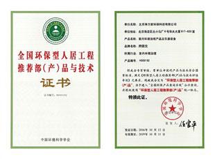 房医生,荣誉资质,环保型人居推荐证书