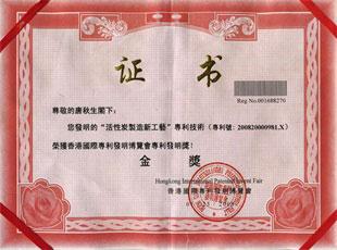 房医生,荣誉资质,香港国际专利发明博览会专利发明金奖