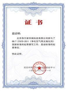 房医生,荣誉资质,光触媒国家标准起草单位证书