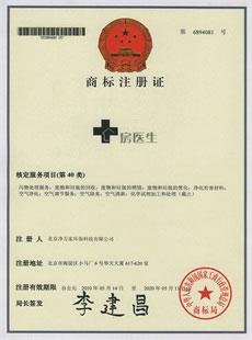 房医生,荣誉资质,房医生商标注册证
